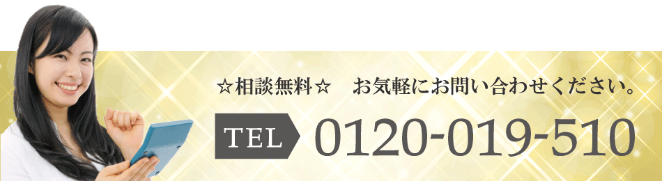 相談無料 Tel:0120-019-510