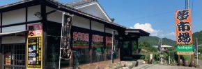 WORLD美術買取センターとは西日本を主に美術品、骨董品の買取を行なっております。