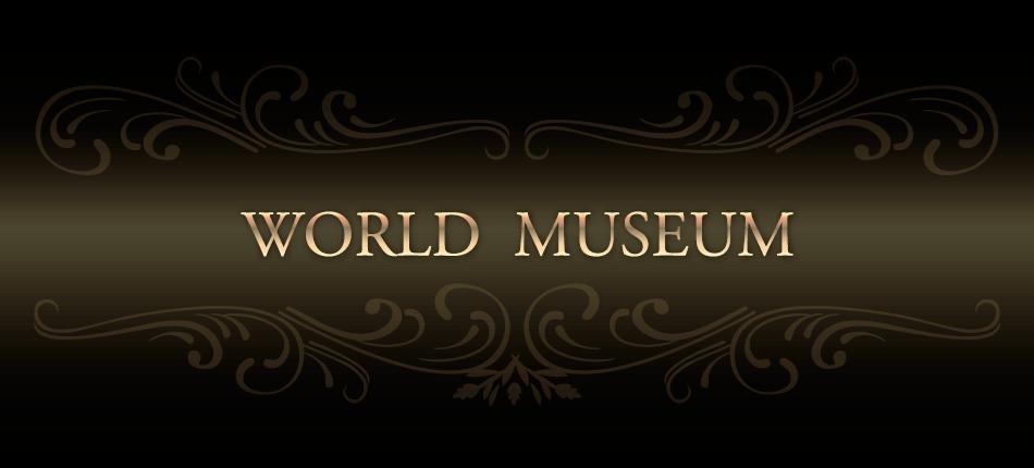 ワールドミュージアム