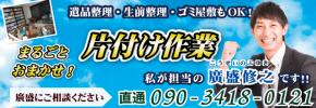 長崎県での遺品整理 片付け業務はお任せください