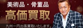 WORLD美術は長崎県での骨董品 美術品の買取を高価買取致します‼︎