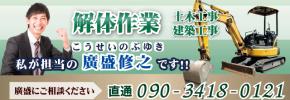 長崎での解体業務はお任せください