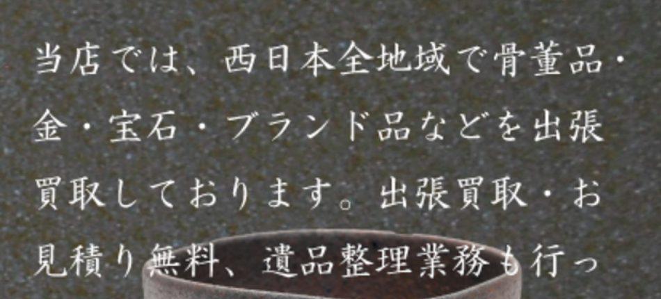 西日本全地域