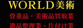 WORLD美術に佐賀県の骨董品 美術品の高価買取はお任せください‼️
