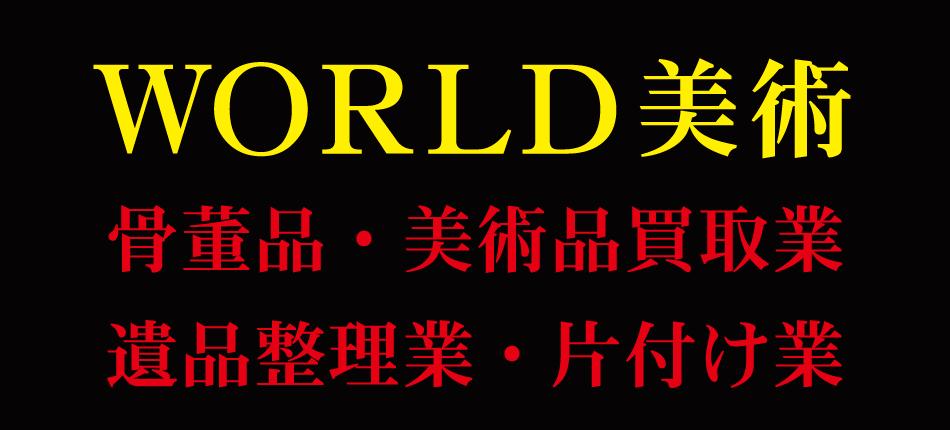 World美術 骨董品・美術買取業・遺品整理業・片付け業